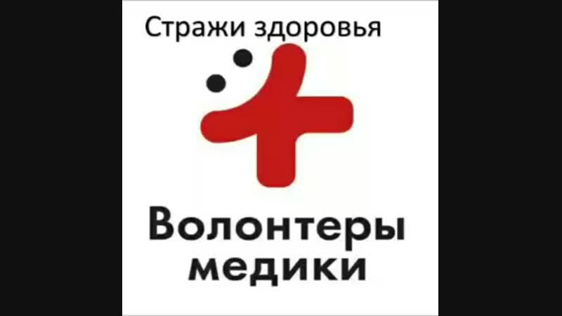 волонтеры медики