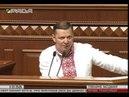 Ляшко владі Досить перетворювати Україну на сировинну колонію