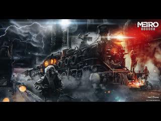 Metro Exodus (Super hard )- Молю, живи! Часть 6
