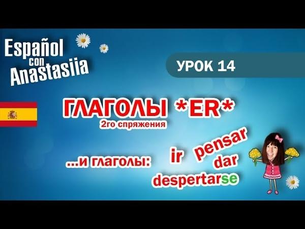14 Español con Anastasiia: глаголы 2 спряжения, неправильные глаголы dar, ir, pensar, despertarse