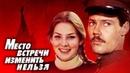 Место встречи изменить нельзя (1979). 2 серия   Фильмы. Золотая коллекция
