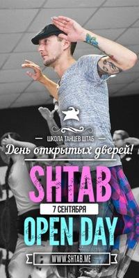 7.09. - ДЕНЬ ОТКРЫТЫХ ДВЕРЕЙ в ШТАБ-Center!