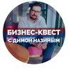 Дмитрий Назин   Бизнес. Мотивация