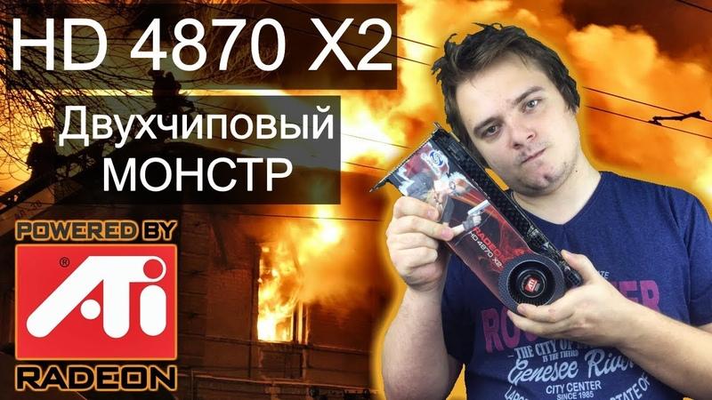Radeon HD4870 X2 - Двухголовый монстр прошлого - ТУРБО КАРТА 2008 ГОДА