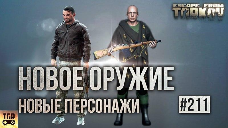 БОСС ДИКИЙ СЕКТАНТ GLOCK 18 ВИНТОВКА МОСИНА ESCAPE FROM TARKOV