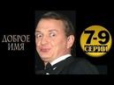 Доброе имя 7-9 серии 2014-12 серийный детектив фильм сериал