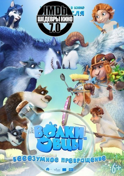 Волки и oвцы: бе-е-е-зyмное прeвращение (2016)