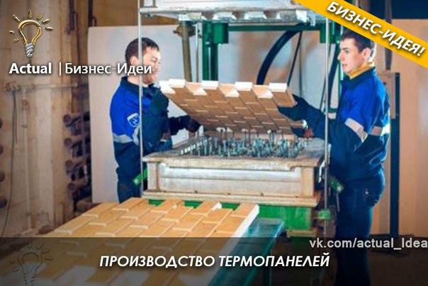 Бизнес идеи производства