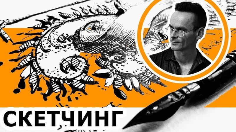 Орнамент и узоры как нарисовать Цветочный орнамент Ландшафтный скетчинг Эдуард Кичигин