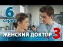 ЖЕНСКИЙ ДОКТОР - 3. Серия 6. Dr. Baby Dust 3. Episode 6