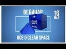 16 05 19 зав производством С В Алексеева все о CLEARE SPASE