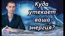 Искажения в энергетической оболочке и куда утекает энергия Григорий Григорьев всегранивселенной МЕДИТАЦИЯ
