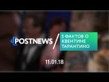 11.01 | 5 фактов о Квентине Тарантино