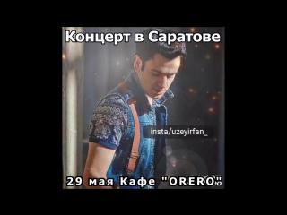 UZEYIR MEHDIZADE - КОНЦЕРТ В САРАТОВЕ 29 МАЯ! КАФЕ