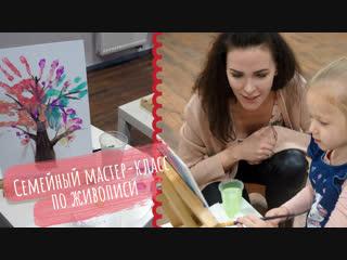Семейный мастер-класс по живописи в Калининграде