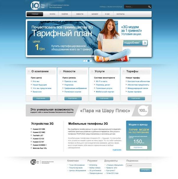 Переплывающий psd шаблон сайта визитки | Swim psd template business cards