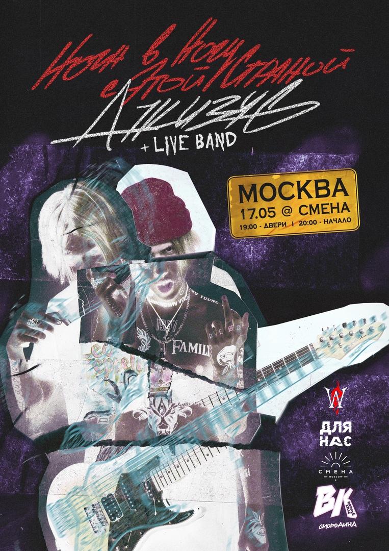Афиша Москва ДЖИЗУС - 17.05, МОСКВА/ СМЕНА