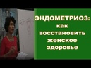 Эндометриоз как восстановить женское здоровье гинеколог эндокринолог Ирина Мороз