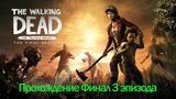 The Walking Dead The Final Season - Финал 3 эпизода