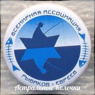 еврейская рыбалка