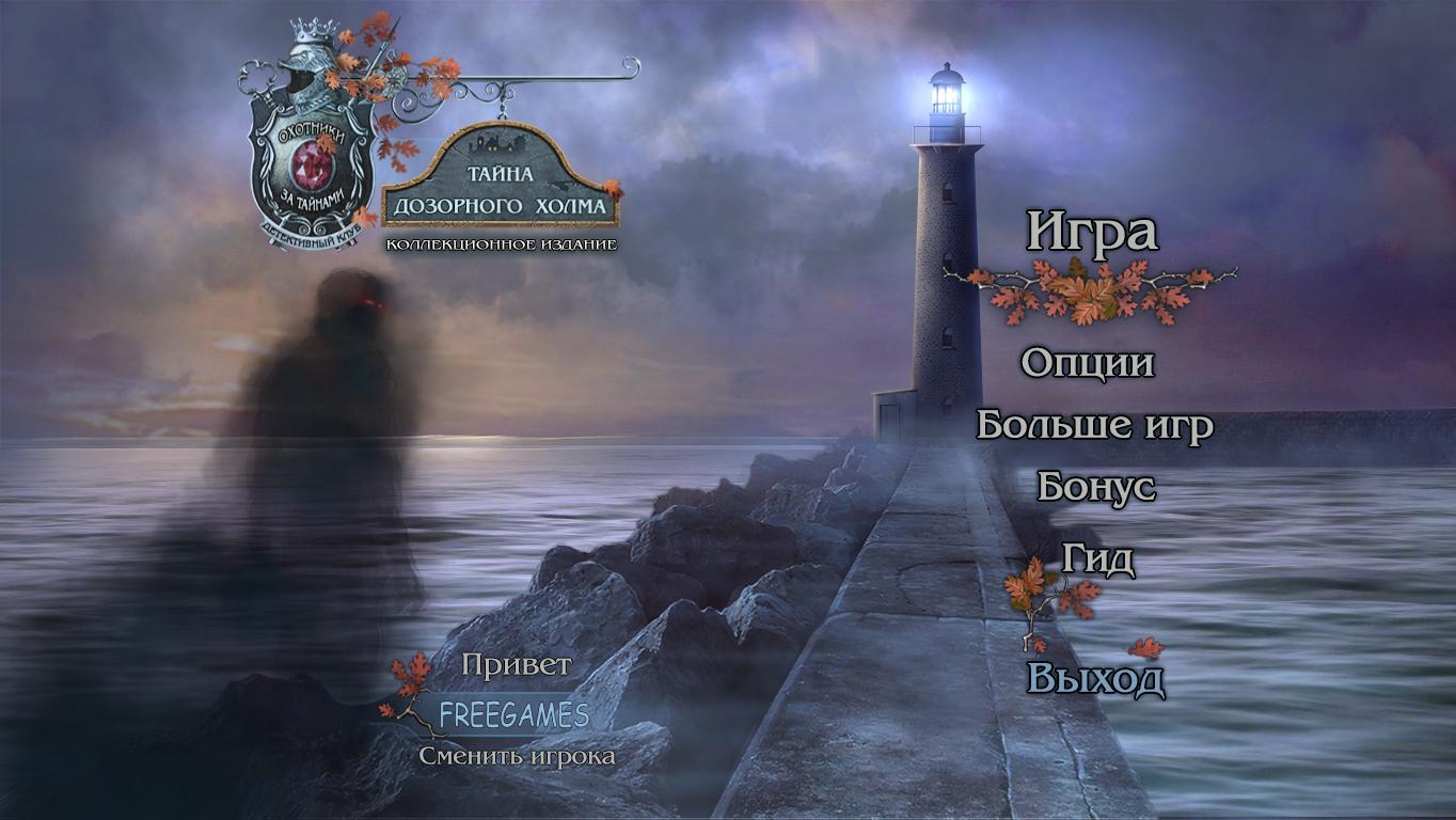 Охотники за тайнами 17: Тайна Дозорного Холма. Коллекционное издание | Mystery Trackers 17: The Secret of Watch Hill CE (Rus)