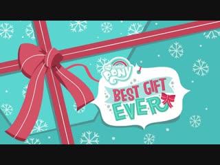 My Little Pony: Best Gift Ever [HD] [русские субтитры]