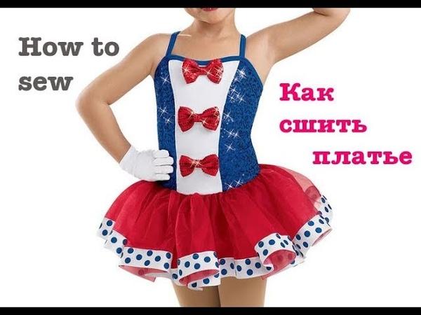 Как сшить платье. How to sew a dress