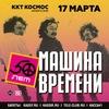 Машина Времени 50 лет ККТ Космос 17 марта