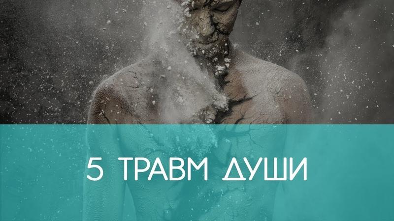 ДУША 5 ТРАВМ, КОТОРЫЕ МЕШАЮТ ВАМ ЖИТЬ | ECONET.RU