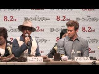 Джонни Депп и Арми Хаммер на пресс-конференции Одинокого Рейнджера в Японии