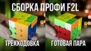 ⚡ Как собирать кубик Рубика 3х3 как профи Метод Джессики Фридрих 🎓Обучение F2L Ф2Л