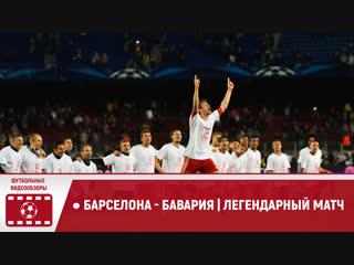 ● Барселона - Бавария | Легендарный матч