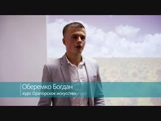Богдан Оберемко - юрист, будущий прокурор, Студент Бизнес-Клуба