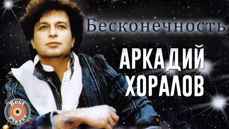 Аркадий Хоралов Бесконечность Альбом 2005