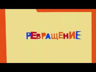 Веселый мультфильм про бухгалтера от журнала «Главбух»