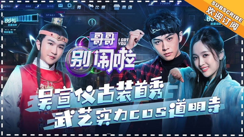 [Show] 181116 Brothers don't make trouble 12th:with Wu Xuanyi on Hunan Satellite TV @ XuanYi