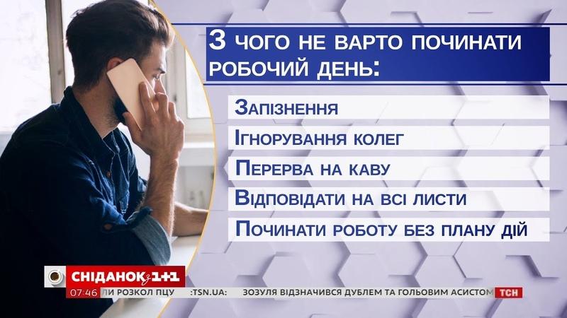 Як правильно провести робочий день поради психотерапевта Олега Чабана