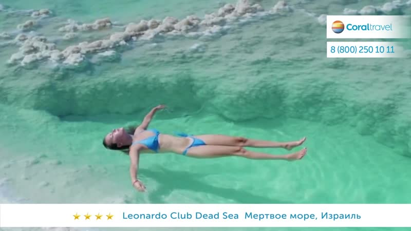 Израиль_АВРТур. Leonardo Club Dead Sea 5٭, Мертвое море, Израиль