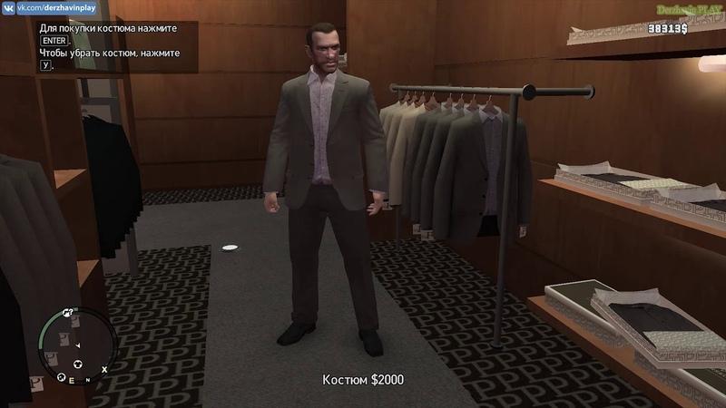 Играем в GTA 4 Переодеваемся
