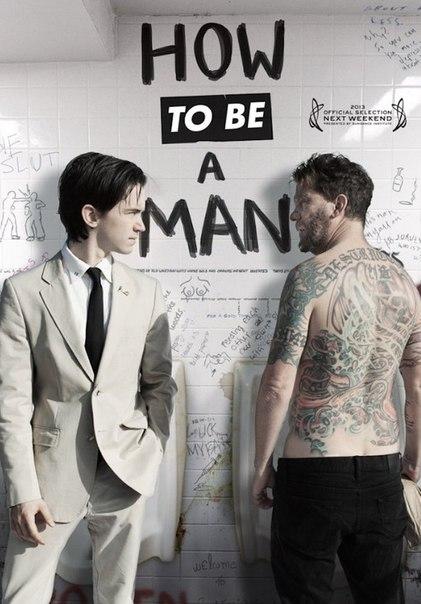 Как быть мужиком (2013)