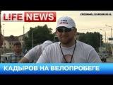 Рамзан Кадыров принял участие в велопробеге в честь Дня России