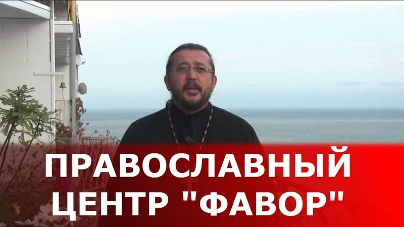 Православный центр Фавор. Священник Игорь Сильченков