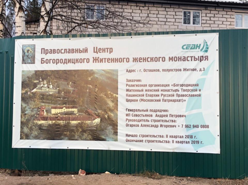 Житенный монастырь в Осташкове отремонтируют на 22 миллиона рублей.