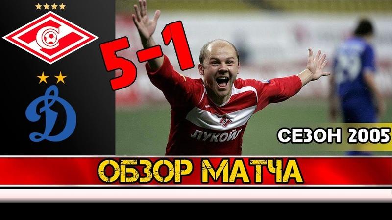 Спартак 5 1 Динамо 2005 год Видео обзор матча Разгром