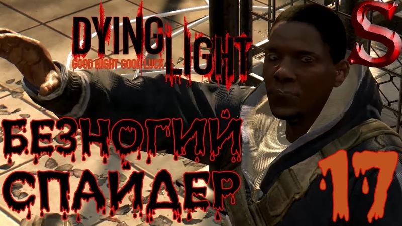 Dying Light Прохождение - Миссия Безногий Спайдер