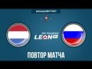Нидерланды - Россия. Повтор матча ЧЕ 2008 года