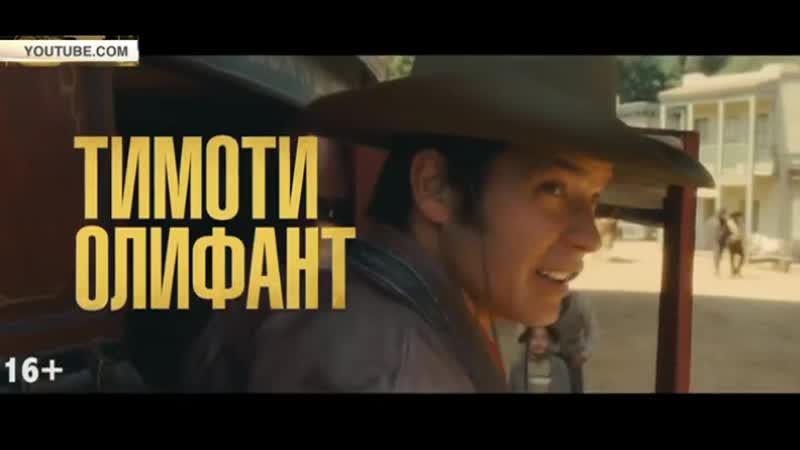 Опубликован новый трейлер фильма Тарантино «Однажды в Голливуде»
