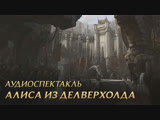 Алиса из Делверхолда | Аудиоспектакль League of Legends