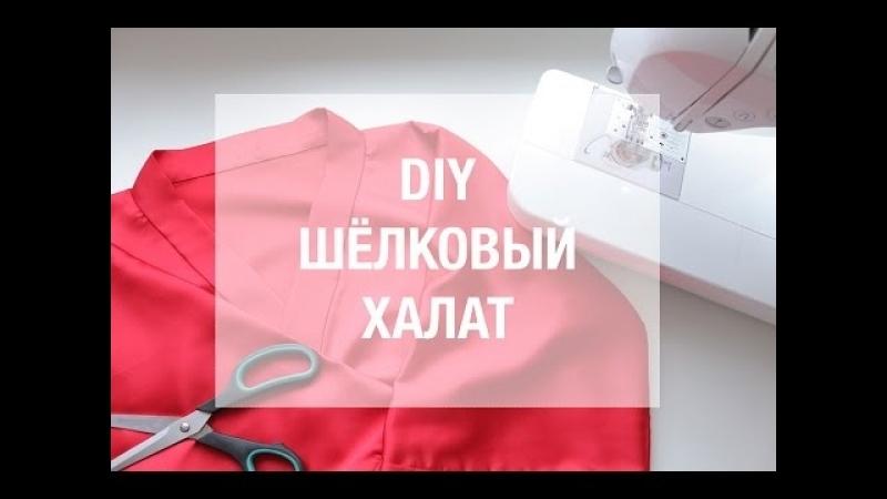 Шьём шёлковый халат ✂ Как обработать края без оверлока ✂