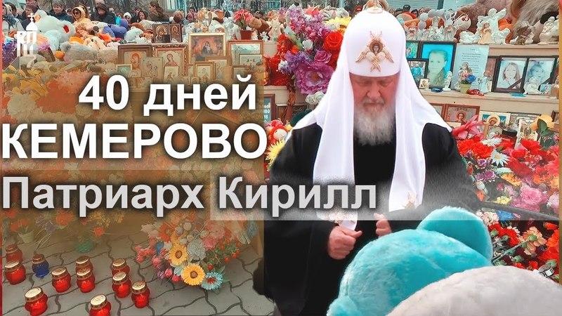 Не верить в Вечность - Не верить в Жизнь! 40 дней Кемерово 3 05 2018 Патриарх Кирилл